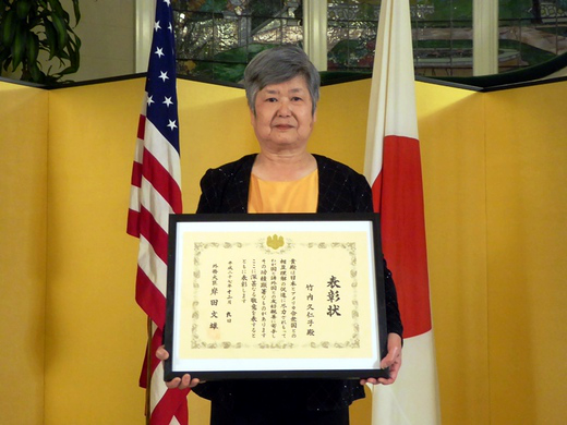with the Foreign Minister's Commendation